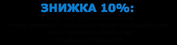 ЗНИЖКА 10%: • якщо сайт українською мовою • якщо замовник — ветеран російсько-української війни • якщо замовник — фрилансер • за відгук у соцмережі